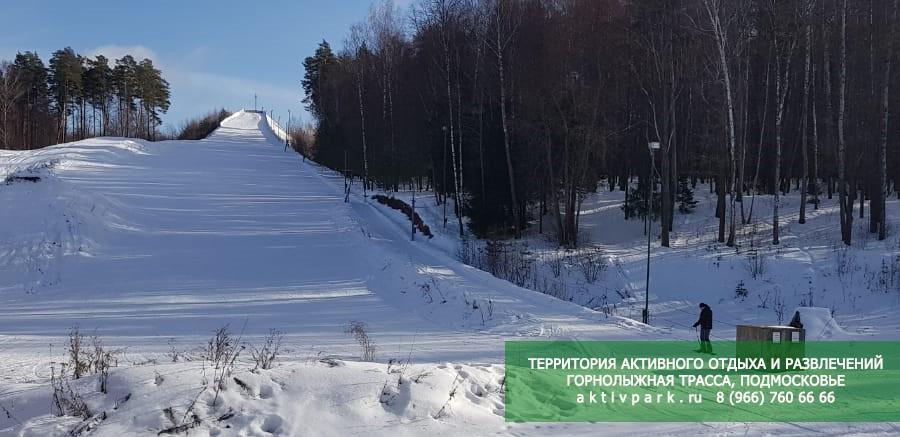 Горнолыжная трасса и горнолыжная база в Подмосковье - aktivpark.ru