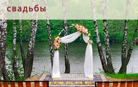 Свадьбы  на базе отдыха Активпарк