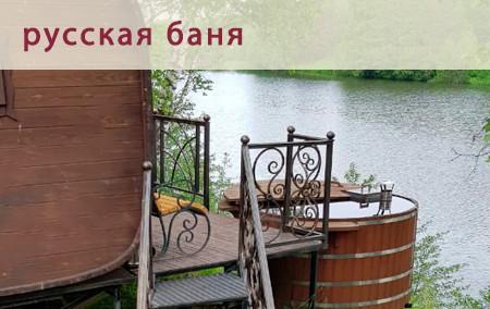 Русская баня в купелями на базе отдыха Активпарк