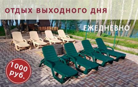 Отдых выходного дня на базе отдыха Активпарк