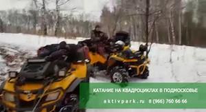 Катание на квадроциклах зимой