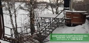 Русская баня с купелями в Кашире Московская область (Подмосковье)