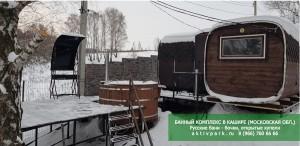 Банный комплекс (бани с купелями) в Подмосковье - Кашира