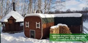 Гриль - домики и банный комплекс (русские бани) в Подмосковье: Кашира - Ступино